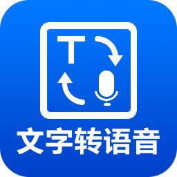 金舟文字转语音软件